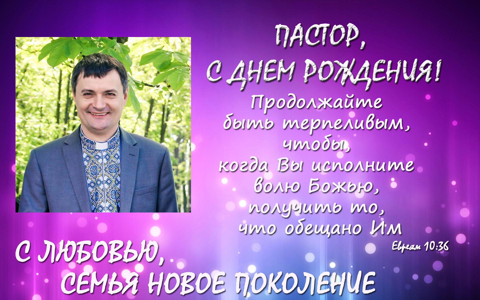 поздравления пастору церкви в стихах и прозе всего