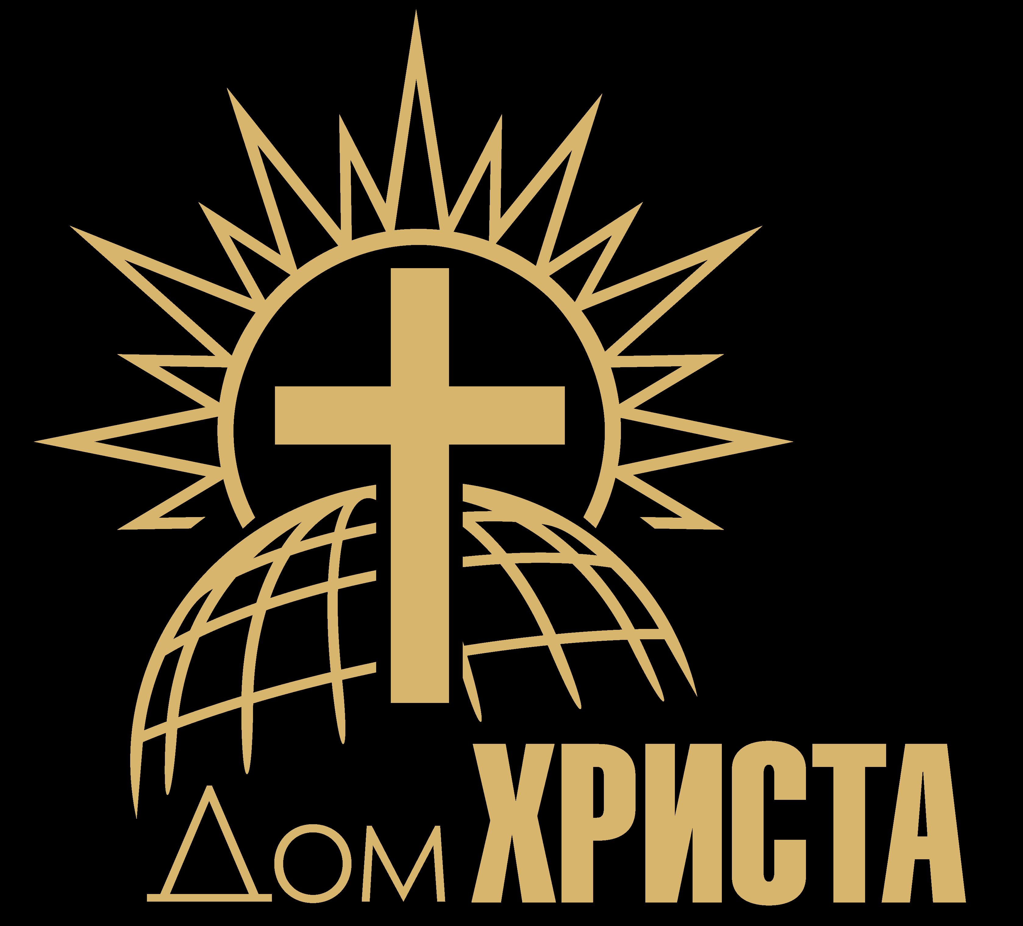 Христианская церковь Дом Христа